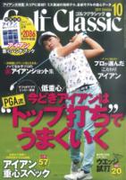 「ゴルフクラシック 2019年 10月号」に掲載されました。
