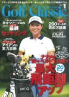 「ゴルフクラシック 2020年 1月号」に掲載されました。
