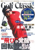 「ゴルフクラシック 2020年 2月号」に掲載されました