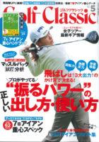 「ゴルフクラシック 2020年 5月号」に掲載されました