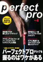 【perfectpro BOOK vol.4】